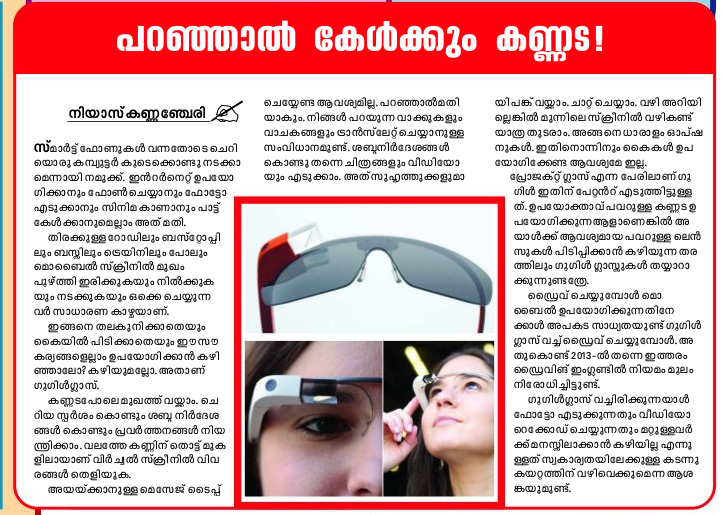 Google Glass in mathrubhumi vidya on 22-April-2014